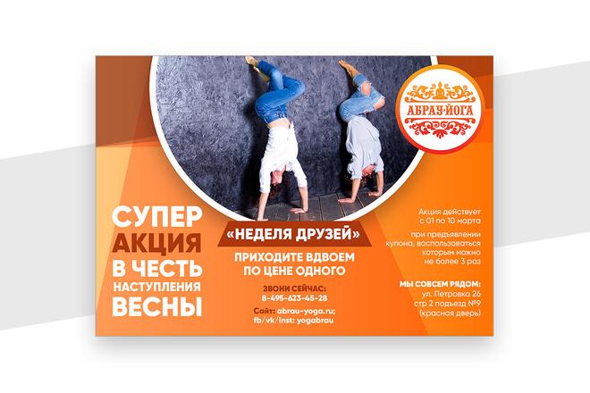 Листовка или флаер 2 варианта 19 - kwork.ru
