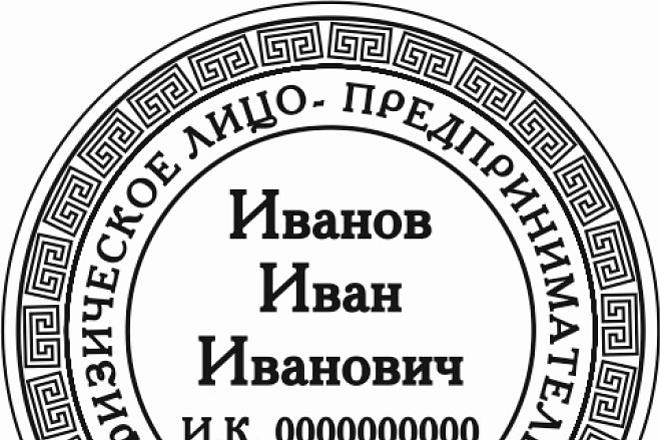 Изготовление макета клише в векторе 3 - kwork.ru