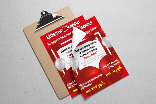 Дизайн баннера 30 - kwork.ru