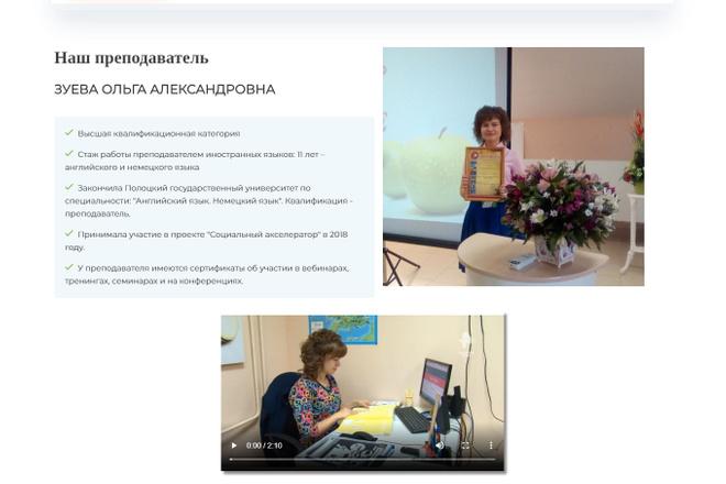 Сделаю продающий Лендинг для Вашего бизнеса 25 - kwork.ru