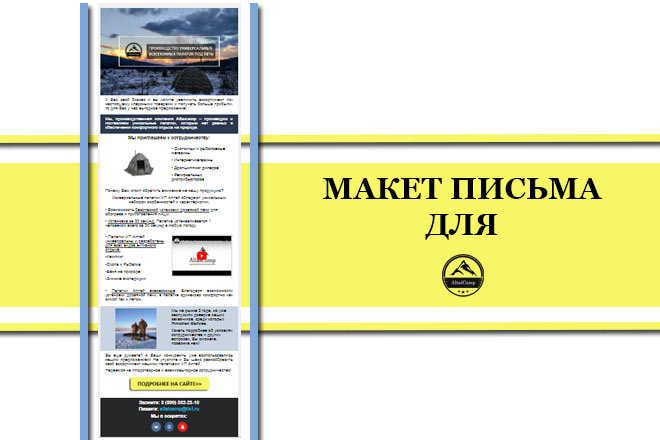 Создам html письмо для e-mail рассылки -адаптация + дизайн 19 - kwork.ru