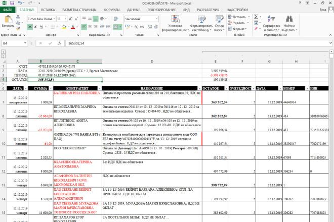 Макрос импорта с сайта в Excel 1 - kwork.ru