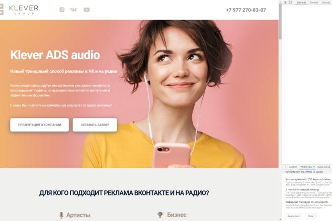 Сверстаю адаптивный сайт по вашему psd шаблону 10 - kwork.ru