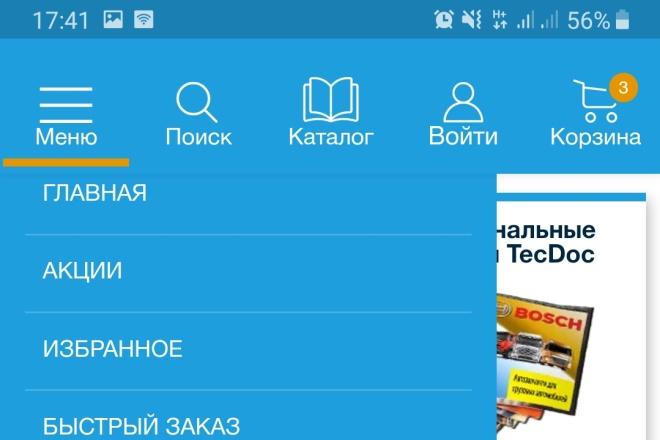 Разработка мобильных приложений для iOS и Android 2 - kwork.ru
