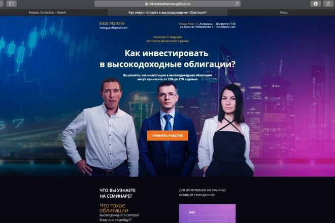 Вёрстка сайтов по доступной цене 87 - kwork.ru