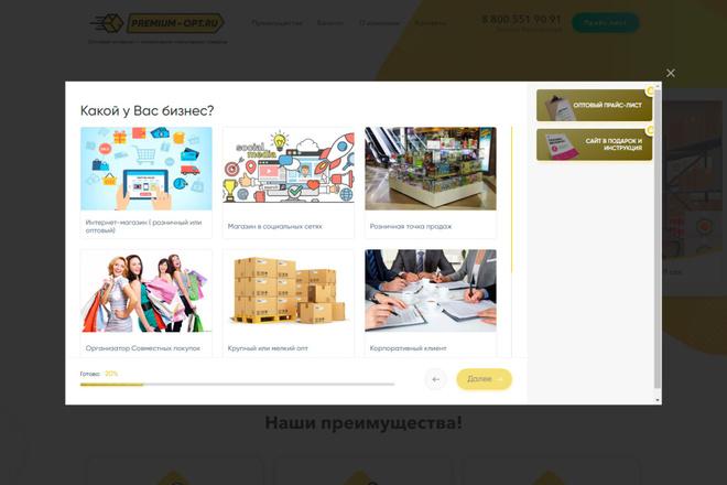 Сделаю копию отвязку Quiz от конструктора Marquiz 21 - kwork.ru