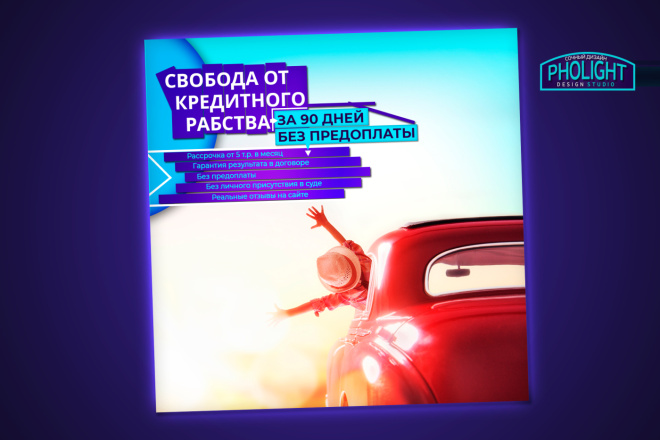 Сочный дизайн креативов для ВК 6 - kwork.ru