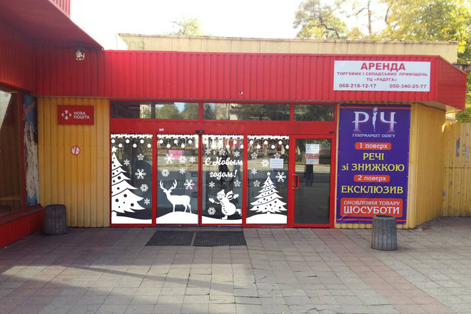 Дизайн рекламной наклейки на стекло, витрину 29 - kwork.ru