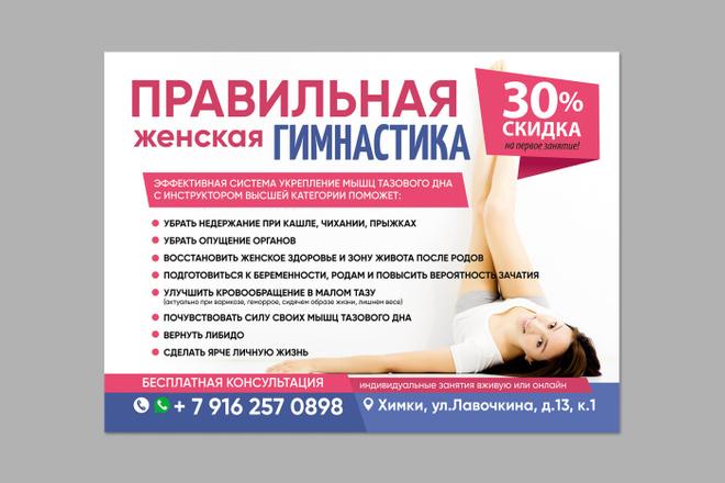 Разработаю дизайн листовки, флаера 2 - kwork.ru