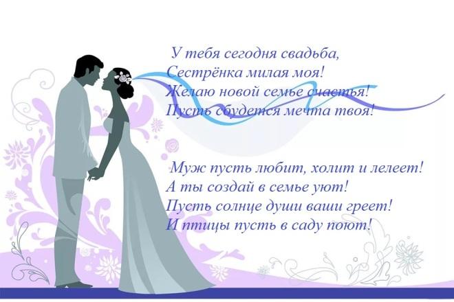 Поздравления в стихах 3 - kwork.ru