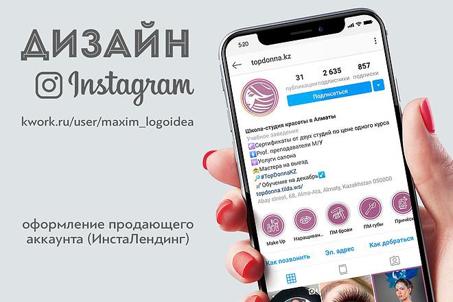 5 Иконок для актуальных историй в Инстаграм 8 - kwork.ru