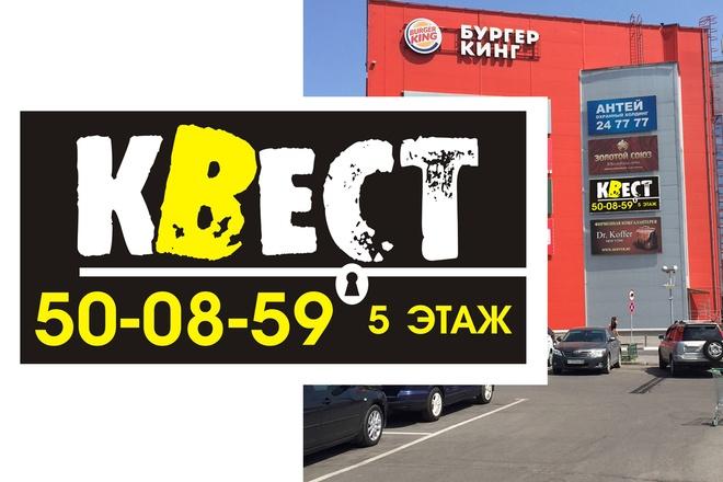 Дизайн наружной рекламы 56 - kwork.ru