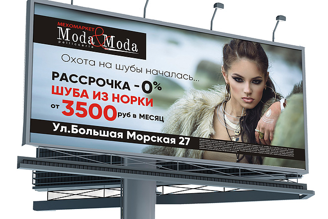 Дизайн наружной рекламы 47 - kwork.ru