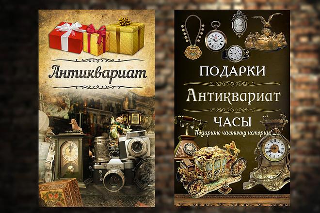 Дизайн наружной рекламы 44 - kwork.ru