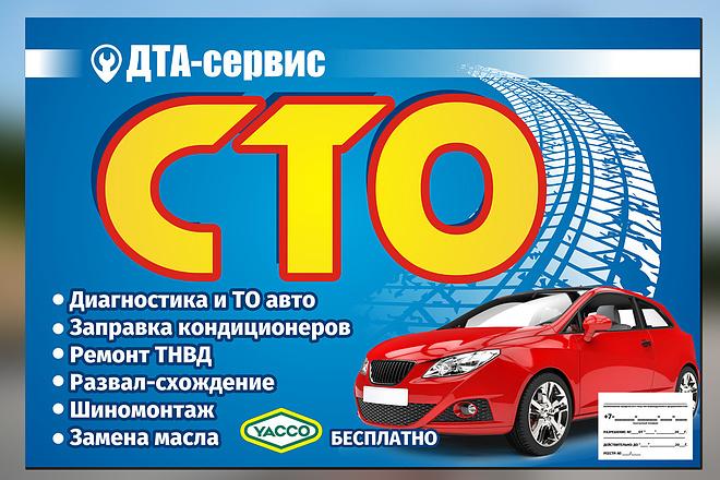 Дизайн наружной рекламы 51 - kwork.ru