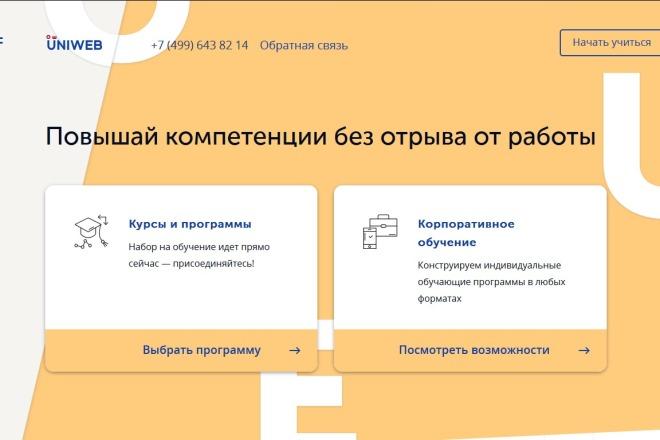 Скопирую любой сайт в html формат 13 - kwork.ru