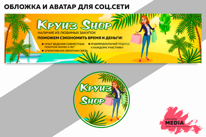 Оформлю вашу группу ВКонтакте 14 - kwork.ru