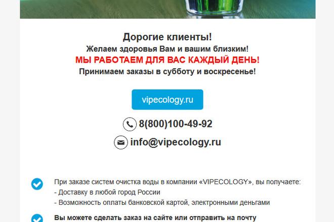 Сделаю адаптивную верстку HTML письма для e-mail рассылок 13 - kwork.ru