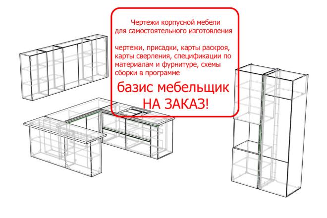 Проект корпусной мебели, кухни. Визуализация мебели 18 - kwork.ru