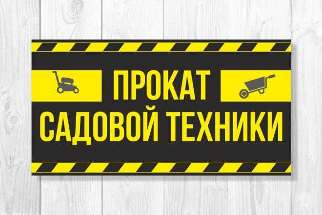 Разработаю макеты для наружной рекламы 8 - kwork.ru
