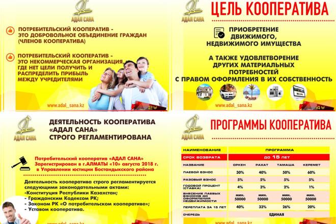 Создам листовку, флаер 21 - kwork.ru