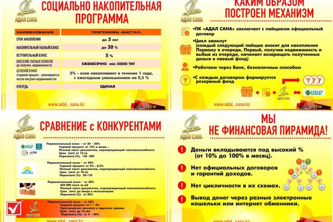 Создам листовку, флаер 20 - kwork.ru