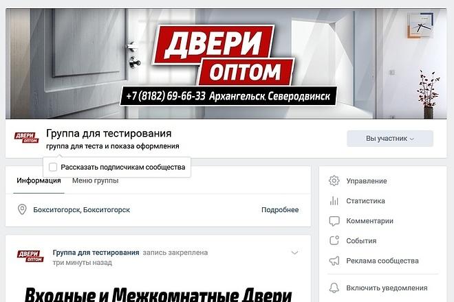 Оформлю группу ВК - обложка, баннер, аватар, установка 26 - kwork.ru