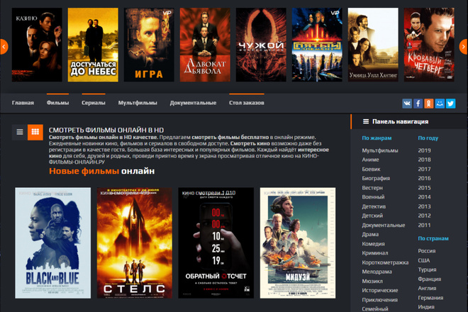Автонаполняемый киносайт-кинотеатр на DLE под ключ 26 - kwork.ru
