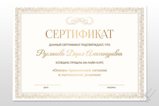 Дизайн грамоты, диплома, сертификата 4 - kwork.ru