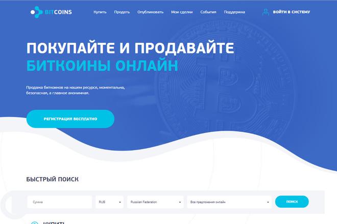Профессионально и недорого сверстаю любой сайт из PSD макетов 87 - kwork.ru