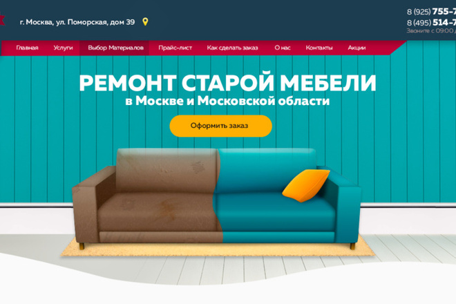 Первый экран Landing Page 15 - kwork.ru