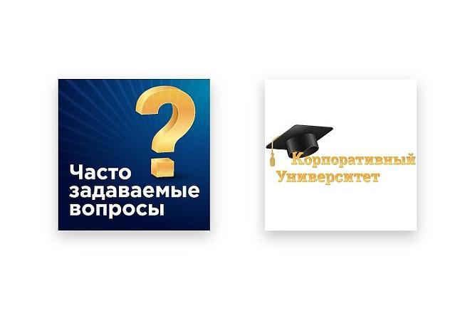 Создание иконок для сайта, приложения 2 - kwork.ru