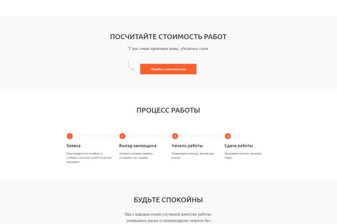 Перенос, экспорт, копирование сайта с Tilda на ваш хостинг 5 - kwork.ru