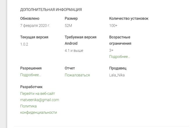 100 установок приложения в Play Market 6 - kwork.ru