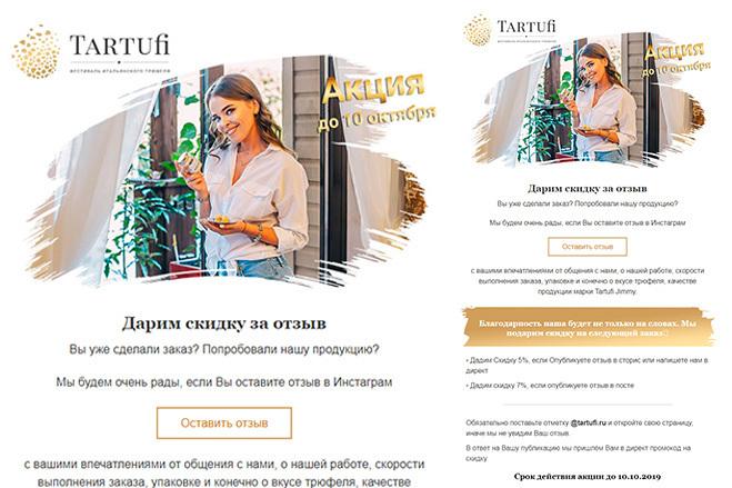 Дизайн и верстка адаптивного html письма для e-mail рассылки 81 - kwork.ru