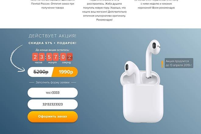 Скопировать Landing page, одностраничный сайт, посадочную страницу 83 - kwork.ru