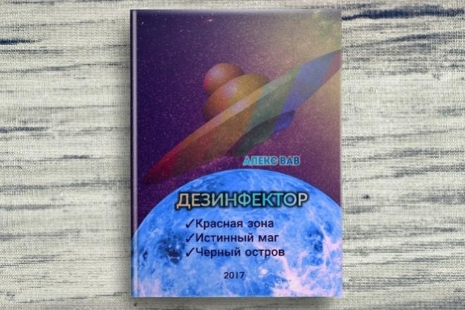 Создам дизайн обложки для электронной книги 3 - kwork.ru