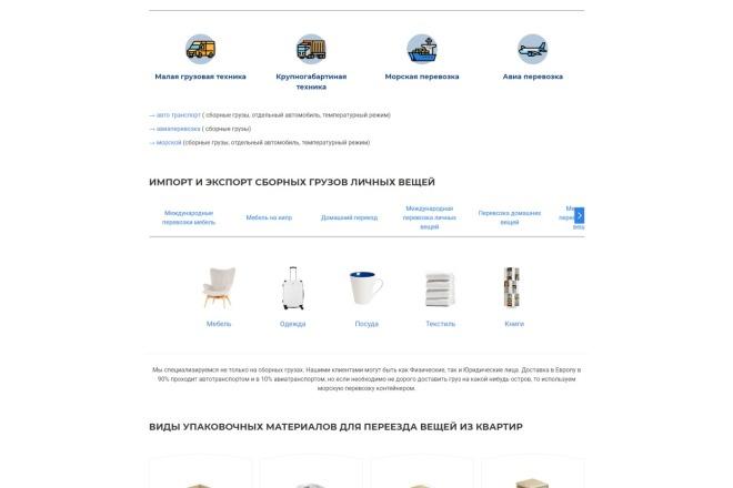 Адаптивная верстка сайта по дизайн макету 2 - kwork.ru