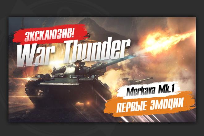 Сделаю превью для видео на YouTube 95 - kwork.ru