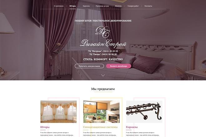 Уникальный и запоминающийся дизайн страницы сайта в 4 экрана 3 - kwork.ru