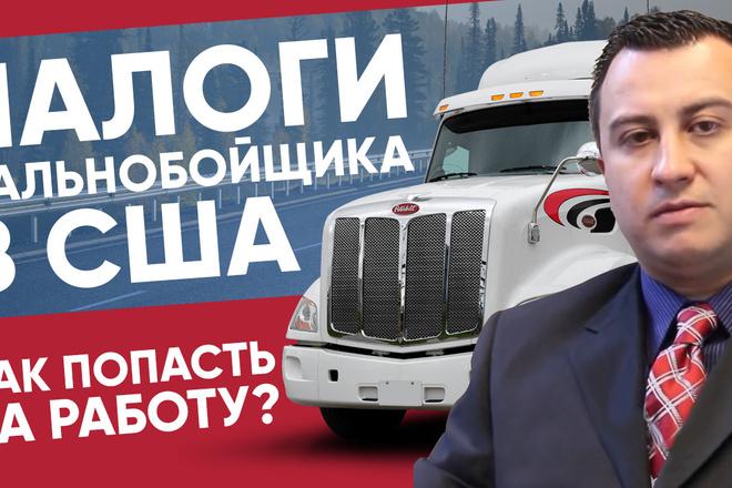 Обложка превью для видео YouTube 19 - kwork.ru