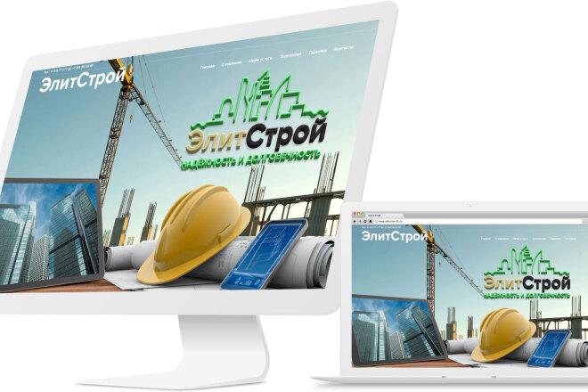 Разработаю Landing Page - одностраничный сайт визитка на CMS WordPress 6 - kwork.ru