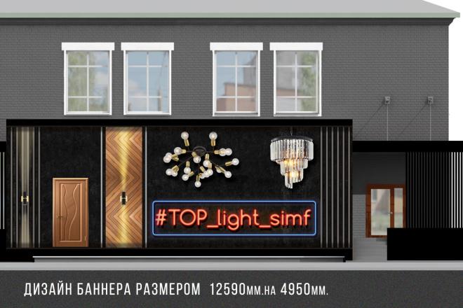 Дизайн наружной рекламы 11 - kwork.ru