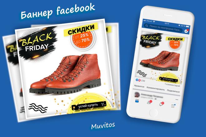 Креативы, баннеры для рекламы FB, insta, VK, OK, google, yandex 48 - kwork.ru