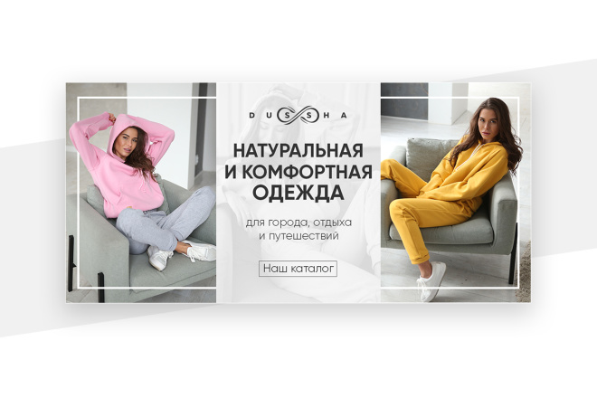 2 баннера для сайта 74 - kwork.ru