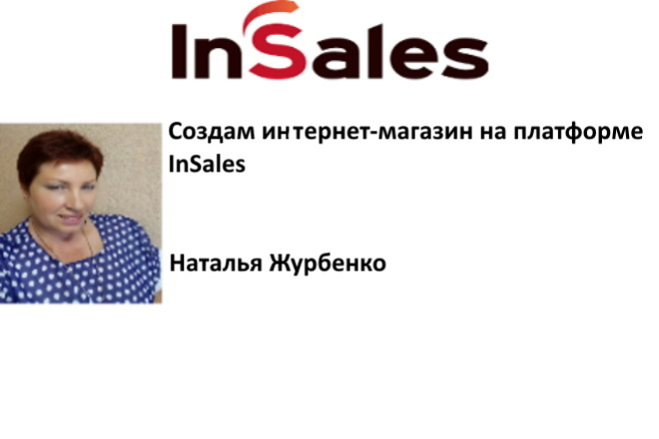Создам интернет-магазин на платформе Insales 2 - kwork.ru