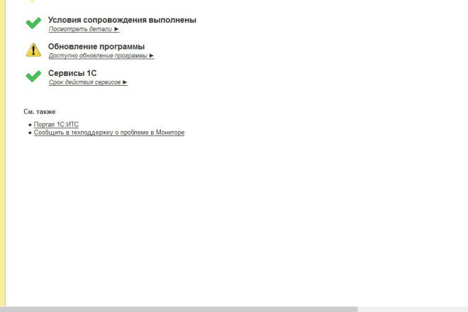 Напишу обработку или отчет 1C 27 - kwork.ru