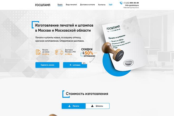 Продающий Landing Page под ключ 3 - kwork.ru