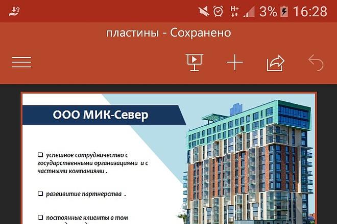 Оформлю презентацию в pdf за 1 час 6 - kwork.ru