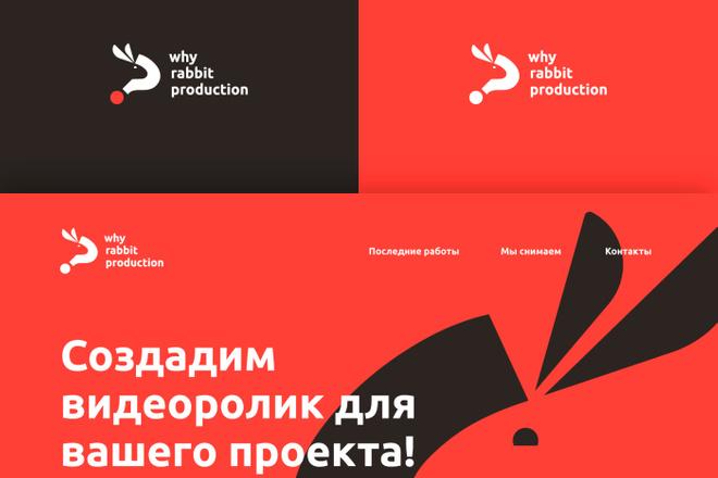 Ваш новый логотип. Неограниченные правки. Исходники в подарок 39 - kwork.ru